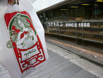 「ウチキパン」は創業131年。横浜の老舗の大人気パン屋さん。レトロな袋がとっても可愛いウチキパンはなんと日本の食パンの発祥地とも言われているんです。