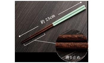 箸先のざらざらした感触は滑り止め効果があります。全長:23㎝。