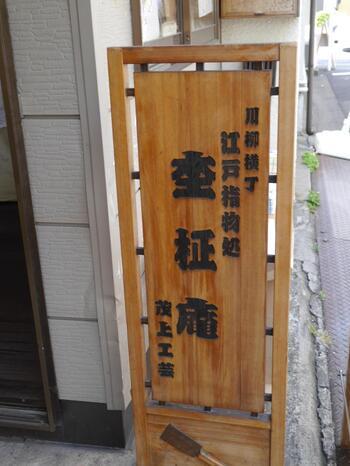 台東区蔵前にある大正元年(1912年)創業の「茂上工芸」。江戸家具を得意とする指物師に師事した茂上兵次郎氏による工房で、現在は三代目が跡を受け継いでいます。「江戸指物」とは、武家や商人、歌舞伎役者に愛用されてきた木工和家具をはじめとした生活調度品のこと。