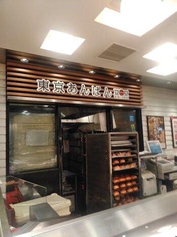 和食材のパンといえば、お馴染みの「あんパン」も外せません。東京駅構内のエキュート東京にある「東京あんぱん 豆一豆(まめいちず)」は、日本でも珍しい専門店です。