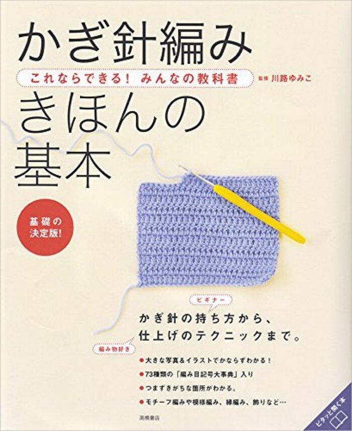 これならできる!みんなの教科書 かぎ針編み きほんの基本 (高橋書店の手芸のきほんシリーズ)