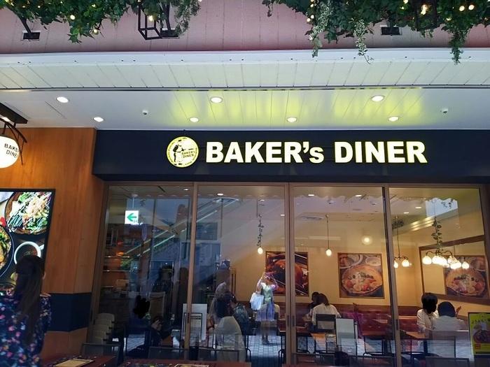 """池袋駅から徒歩9分、サンシャインアルパの地下1階にある「ベイカーズダイナー」は、ドイツ風のパンケーキ""""ダッチベイビー""""の専門店として女性に人気です。食事系からスイーツ系までメニューも多彩なので、ランチにもおやつにも活用できますよ。"""