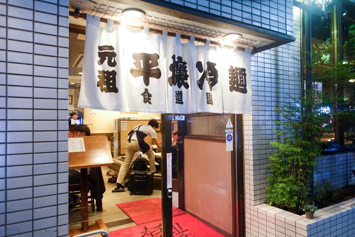 「食道園(しょくどうえん)」は盛岡冷麺発祥、元祖盛岡冷麺と謳われる有名店。