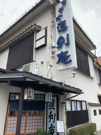 明治17年創業「直利庵」。こちらもわんこそばをふるまう老舗として有名です。