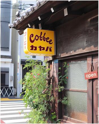 古き良き街並みでお馴染みの谷根千でみんなに愛されているレトロな喫茶店「カヤバ珈琲」。