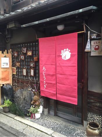 京阪祇園四条駅から歩いて6分程、恵美須神社近くにあるお店が「ろじうさぎ」です。お店の名前も可愛らしいですよね。お庭もある昔ながらの日本家屋で、まるで実家に帰ったかのような雰囲気です。
