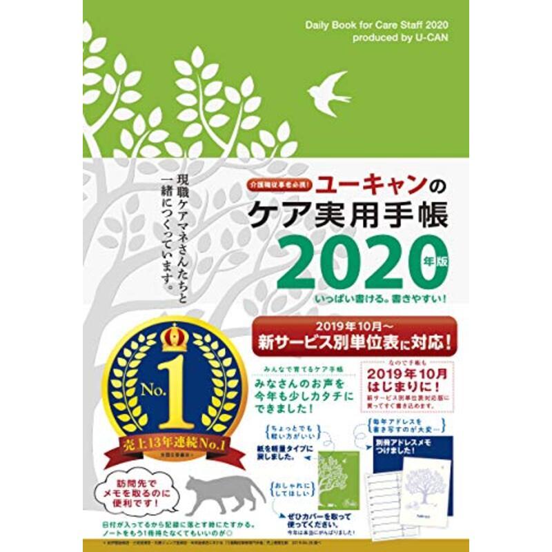 2020年版 ユーキャンのケア実用手帳【年齢早見表】