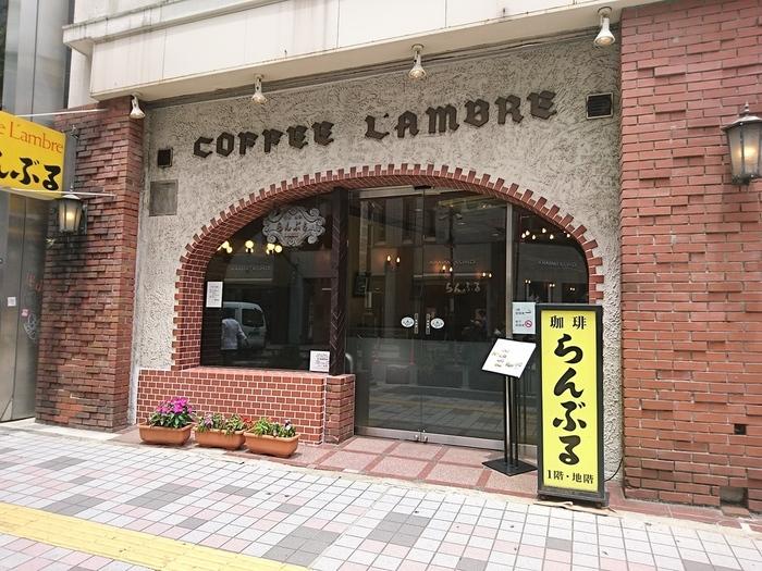 新宿東口。伊勢丹や丸井の喧騒から少し外れた場所に位置するレトロな佇まいが素敵な「珈琲らんぶる」。
