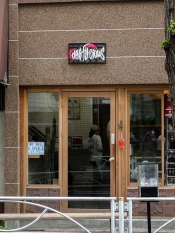 「deli fu cious (デリファシャス)」は、和風フィッシュバーガーが評判のお店。以前は中目黒に店舗を構えていましたが、2019年11月22日(金)に渋谷パルコに移転オープン予定です。