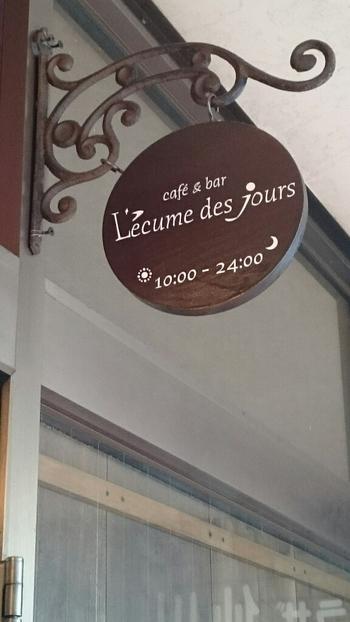 ジャズが流れる素敵空間で美味しいコーヒーを頂くことが出来る「レキュム・デ・ジュール」。