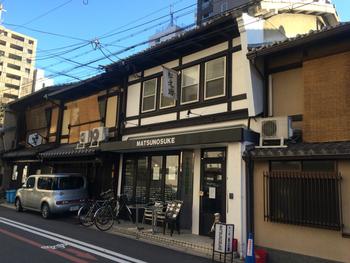 アップルパイが大変有名な松之助の京都本店です。町家の並びにありながら、外観も内観もまるで海外のカフェのような、雰囲気の良いお店です。