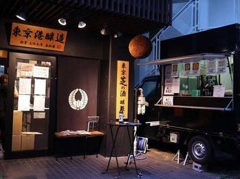 三田駅から徒歩5分ほどのところにある「東京港醸造」。母体の「若松屋」は、約200年前から100年間続いていましたが、1911年に廃業。その歴史を紡いでいきたいと2011年に約100年ぶりに再開されたことで話題を呼びました。こちらでは購入のほか、店内でお酒をいただくこともできますよ。
