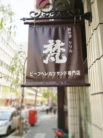 """ルーツは1945年、神戸に創業した洋食店。 2006年、大阪堂島に""""ビーフヘレカツ""""専門店としてオープン、2年後の2008年には銀座にもお目見えしました。 (""""ヘレ""""はフィレの関西風の呼び方)。店名の""""ボン""""は、フランス語の""""おいしい (bon/bonne)""""をかけているそう。"""