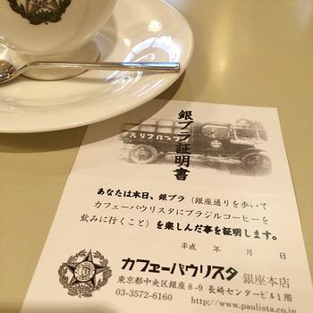 「カフェパウリスタ」は「銀ブラ」発祥の地!銀座に訪れた際には是非足を運んでおきたい老舗の名店です。