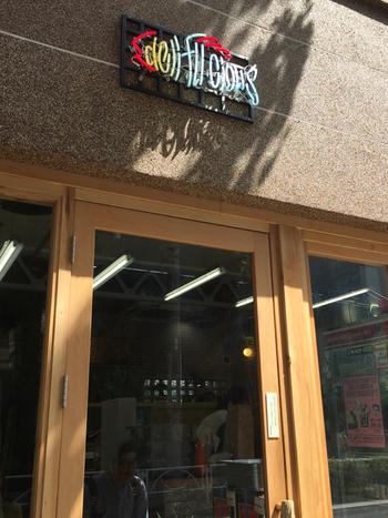 """ネタはすべて築地で仕入れるという""""海鮮バーガー""""専門店。ミシュラン2つ星のお鮨屋さん「青空(はるたか)」などで修行を重ねた工藤慎也さんのプロデュースによって、2016年、目黒区東山にオープンしました(現在閉店)。"""