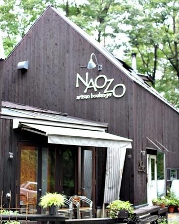 那須高原の木々に囲まれた場所に建つ有名店「NAOZO」は、その人気から事前予約しないとパンが手に入らない程大人気のお店です。当日の予約でも厳しいとの声もあるため、ご注意くださいね。
