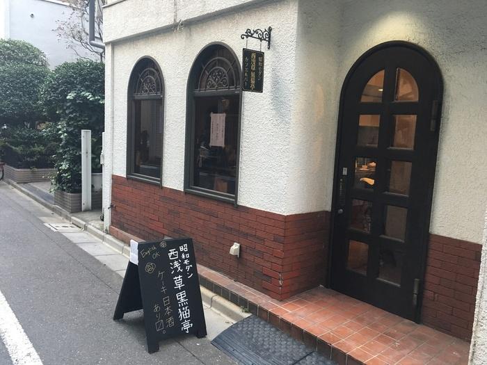 銀座線の田原町駅から徒歩5分ほどのところにある「西浅草 黒猫亭」は、昔からあるようなレトロな佇まいですが、実は2017年オープン。合羽橋商店街からも近いので、お買い物や散策の合い間にもちょうど良いですね。