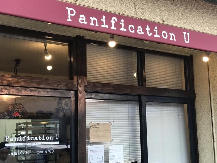 パニフィカシオン ユーは、栃木県の江曽島駅から徒歩5分程の場所にあるパン屋さんです。小さめの店舗で対面式のお店なので、店員さんのおすすめなども聞くことができますよ。