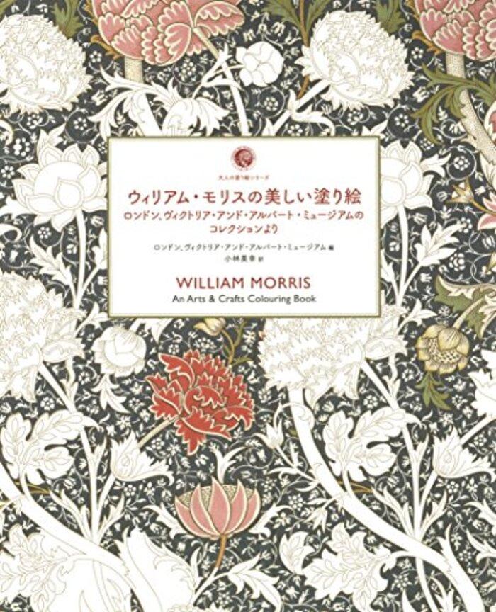 ウィリアム・モリスの美しい塗り絵: ロンドン、ヴィクトリア・アンド・アルバート・ミュージアムのコレクションより (大人の塗り絵シリーズ)