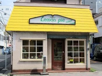 浅草駅から歩いて10分ほどのところにある「Lemon pie(レモンパイ)」は、昭和56年(1981年)創業の洋菓子店。路地裏で少し分かりづらいところにありますが、レモンイエローの屋根を目印に歩いてみてくださいね。