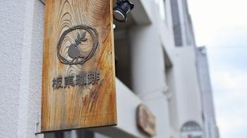 「つばら つばら」から5分くらい歩くと、「板東珈琲(ばんとうコーヒー)」を訪れることができます。  小鳥の木の看板が目印のカフェです。