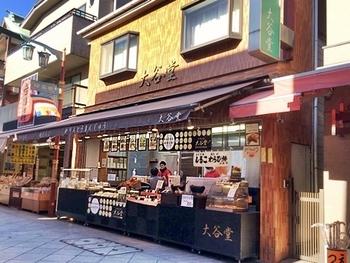 川崎大師駅から徒歩10分、店頭に並んだ大きな鍋が目を引く「大谷堂」はわらび餅の専門店。国産の素材にこだわり、専用の銅釜でじっくりと練り上げられたわらび餅は食べ歩きやお土産にオススメです。