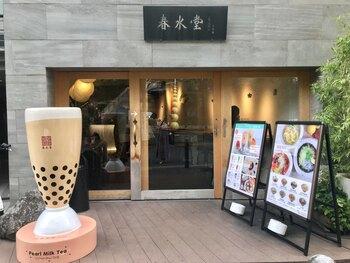 代官山駅から徒歩1分、大きなタピオカミルクティーが目印の「春水堂」。2013年に日本に進出した台湾カフェで、タピオカミルクティー発祥のお店でもある有名店です。シンプルで洗練された空間は、デートにも買い物途中の寄り道にも最適です。