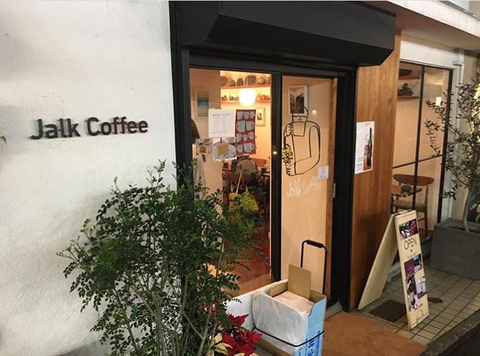 西永福駅北口を出てまっすぐ、井の頭通りを渡ると見えてくるのが「ヤルクコーヒー」。コーヒーはもちろん、季節のケーキやアイスなど、デザートもハズレなしです♪