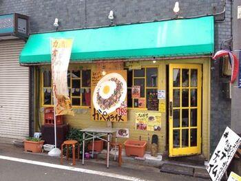 三鷹台駅から井の頭公園駅方面へ徒歩3分のところにある「井の頭ナムチャイ」は小さなタイ料理店。カウンター席のみで、スタッフさんとおしゃべりしながら出来上がりを待つのも楽しみのひとつ。
