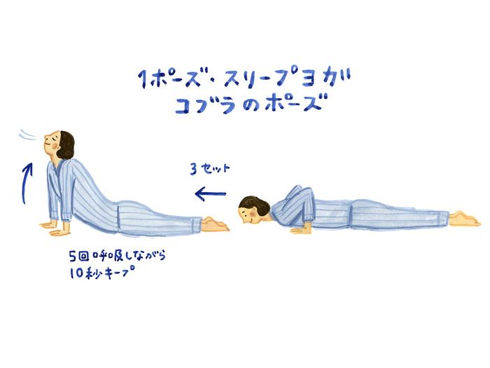 【連載】3つの整えメソッド 10月の不調「睡眠不足」