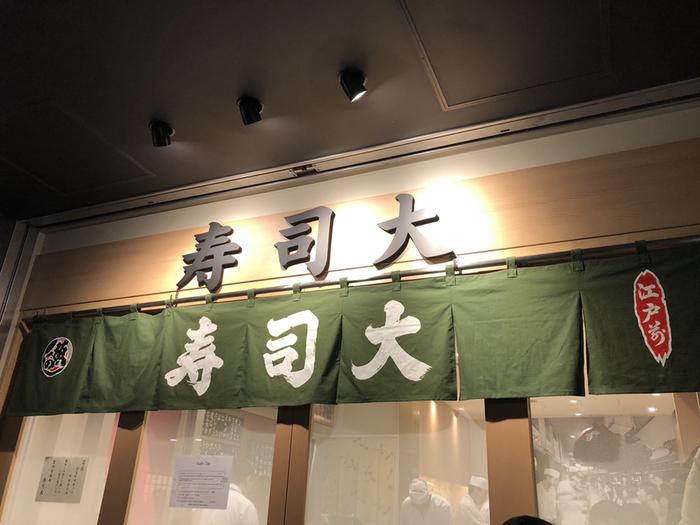 寿司大は築地から移転しても尚、常に行列ができている人気のお寿司屋さんです。仲卸棟売場の3F、飲食店が立ち並ぶエリアにあります。早朝の5時30分から営業しており、朝5時には既に列ができています。朝から新鮮なネタを使った絶品のお寿司がいただけますよ。