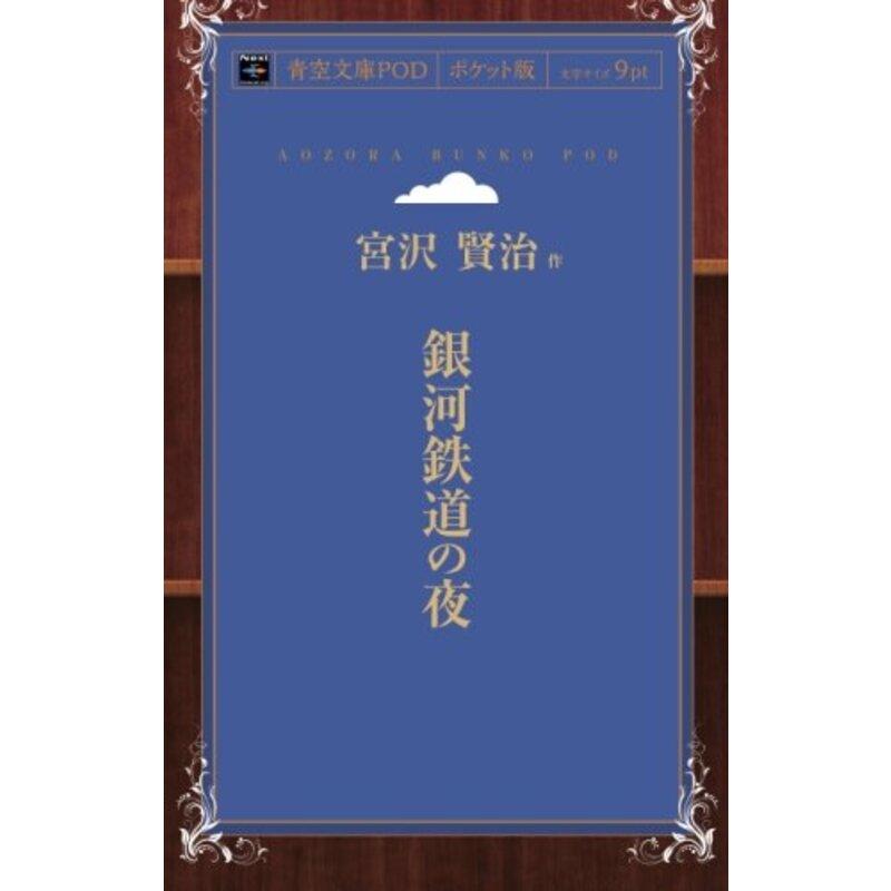 銀河鉄道の夜 (青空文庫POD(ポケット版))