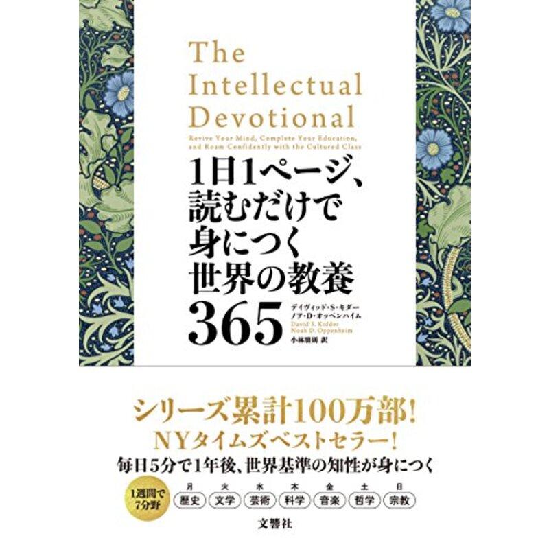 1日1ページ、読むだけで身につく世界の教養365