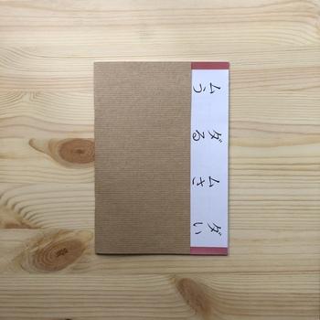 「いらない紙保存しちゃう」をテーマに、「ムダ」について考えたZINE。ムダに遊び、ムダにこだわった一冊。 製本方法:中綴じホチキス製本(自宅) 印刷方法:自宅のプリンター 紙:表紙 クラフト紙(竹尾見本帖)、その他 コピー用紙