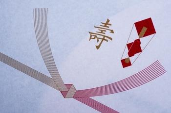 結婚祝いには熨斗(のし)紙を付けるのが日本の伝統的な習慣です。水引きは紅白の10本線。結婚は繰り返されて嬉しいものではないので「結び切り」や「あわじ(あわび)結び」といった結びが固く取れない種類を選びましょう。 表書きは「寿」または「結婚御祝」。その下に送り主である自分の名前を入れます。