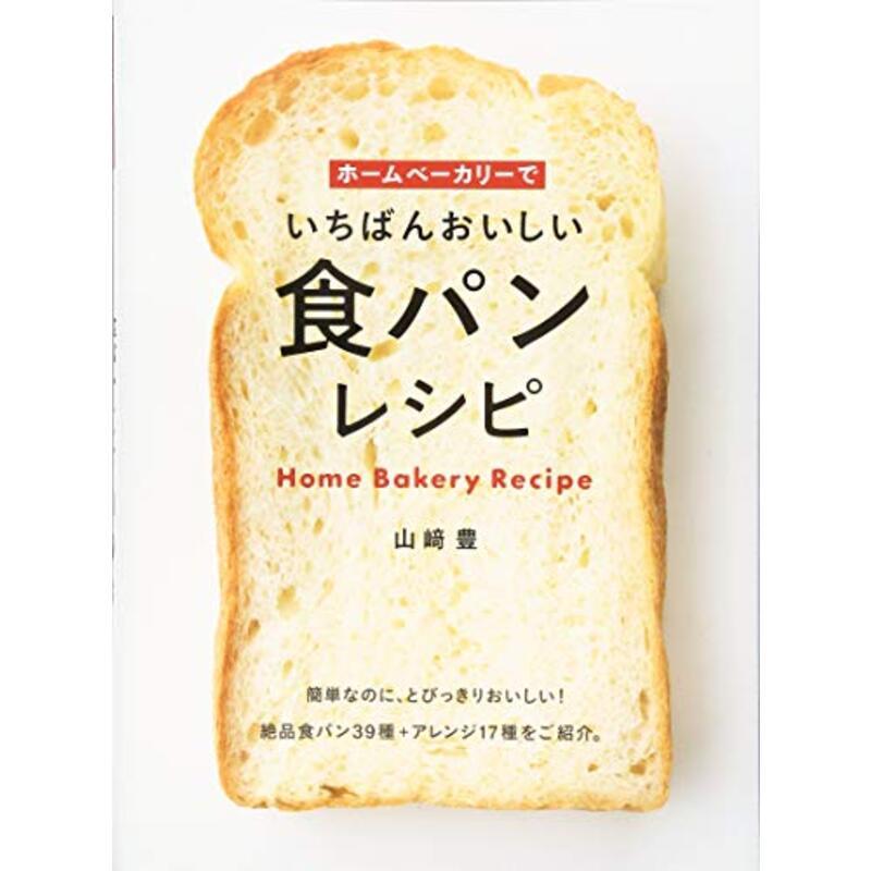 ホームベーカリーでいちばんおいしい食パンレシピ