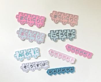 お名前も、刺繍ワッペンにすれば可愛いワンポイントになります。ネーム×デザインの組み合わせで個性もアピール♪ 世界で一つだけの手作りなら、お子さんも自分の持ち物が見つけやすくなりますね。