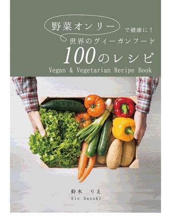 健康や美容を考えると、積極的に摂りたい野菜。そんな野菜のレシピ満載の本が、【野菜オンリーで 健康に!「世界のヴィーガンフード100のレシピ」】です。  動物性の食材を使わないレシピが、和・洋・中、インド料理、ベトナム料理、スイーツ、お弁当、パーティーのジャンルに分けられて掲載。美味しそうなラインアップに、菜食は味気ないかも...といった気持ちも一変してしまうかも。
