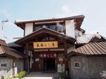 鎌倉時代の1276年、一遍上人が開いたとされる「鉄輪温泉」。  なかでも温泉の蒸気で体を蒸す「鉄輪むし湯」は、古くから人々に親しまれてきた、鉄輪ならではの湯治の文化です。