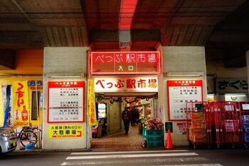 北高架商店街とは反対側の高架下にあるのが、「べっぷ駅市場」。こちらはまさしく、昭和の香りで満ちた別府の台所  レトロなエキナカのようですが、市場・魚介類 ・惣菜・野菜・果実など、幅広い食材が揃っています。