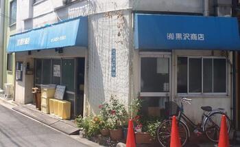 麻布十番駅から徒歩2分のところにある「黒沢商店」。定番商品はもちろん、その年ごとに選りすぐった大豆を使用して作った豆腐は、一度食べたらやみつきになるお味なのだそう♪