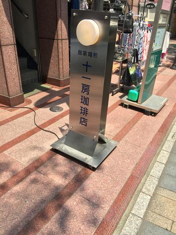 こちらも自家焙煎コーヒー店。店の印は、入口の金属製サインだけですが…。