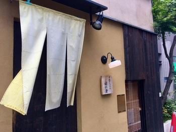 2003年、千代田線・根津駅から3-4分、根津神社の入り口近くの路地にオープン。 店主の亀山さんは、銀座にあった讃岐うどんの人気店「さか田」で修業した方。麺は注文を受けてから茹であげるスタイルを通しています。