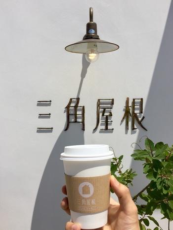 コーヒーはテイクアウトも可能なので、美味しいコーヒーを片手にのんびりと葉山の街をお散歩してみるのもおすすめです♪