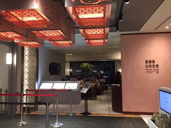 2014年、台北に創業して以来台湾で評判となった富錦樹台菜香檳(フージンツリー)が、日本第1号店としてCOREDO室町テラスの2Fに初上陸しました。シャンパンなど、お酒に合うよう味付けされた台湾料理がいただけます。