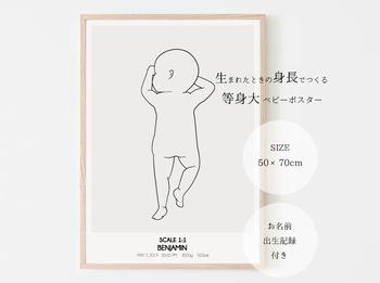 誕生時の身長で作ってもらえる等身大のポスターです。うつ伏せのイラストのほか、横向きバージョンもあります。世界にひとつだけのポスターになります。