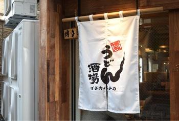 各線・恵比寿駅から2分ほど。博多ラーメンの「一風堂」系列のうどん専門店です。2016年に東京進出。