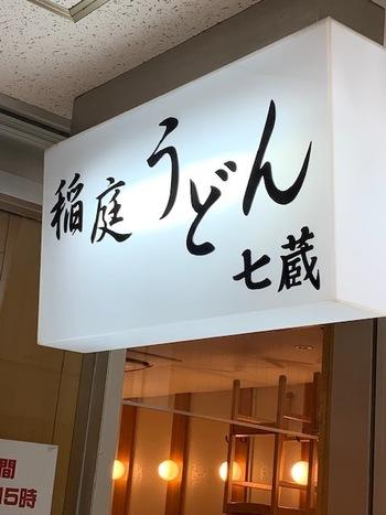 昭和の彩りにみちた新橋駅前ビル1号館の2階にある、1970年代に創業の稲庭うどん専門店。連日、ビルの通路に行列ができるのがお約束です。  秋田県稲庭町の製造者に特注、栗駒山麓の伏流水で練り上げ、熟成させたうどんを楽しみに、遠方から訪れるお客さんも。