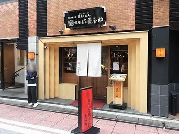 江戸年間の創業以来、一子相伝による手作りの製法を守り続ける稲庭うどんの専門店。2006年に銀座・数寄屋通りに進出しました。※日比谷・赤坂・浅草にもお店あり。
