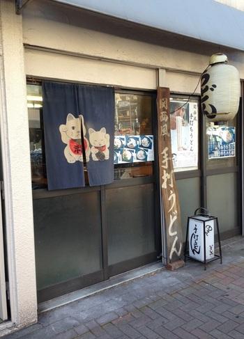 JR山の手線・鶯谷駅から5分、地下鉄・入谷駅から3分ほどの言問通り沿い。入谷鬼子母神からすぐの場所にあります。 こぎれいではないけれど、ユニークな手打ちうどんでファンを増やしています。